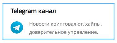Telegram канал