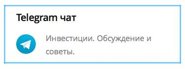 Telegram чат