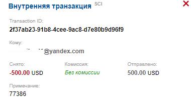 Скриншот депозита